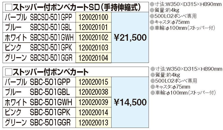ストッパー付きボンベカート500L_価格表.jpg