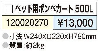 ボンベカート500L_ベッド用_価格.jpg