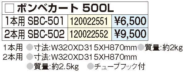 ボンベカート500L_価格表.jpg