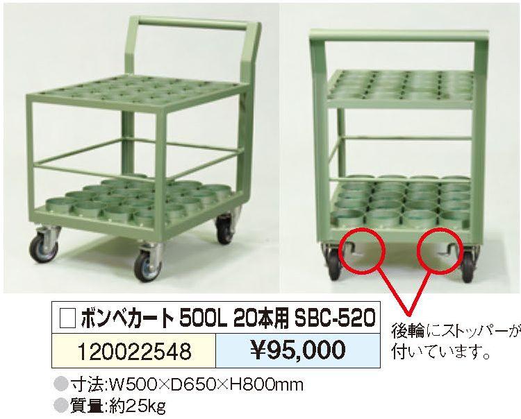 ボンベカート500L_20本.jpg