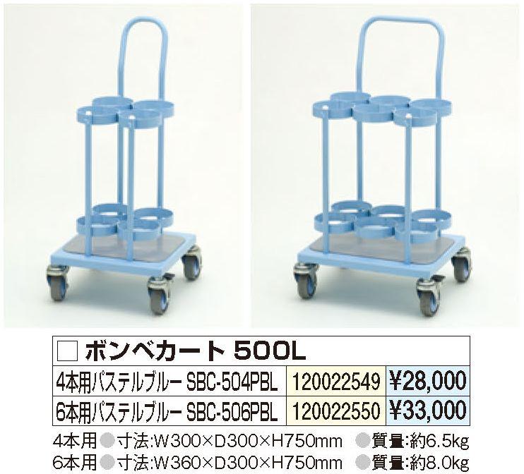 ボンベカート500L_4_6本.jpg