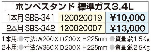 ボンベスタンド_ダルマ用_価格表.jpg