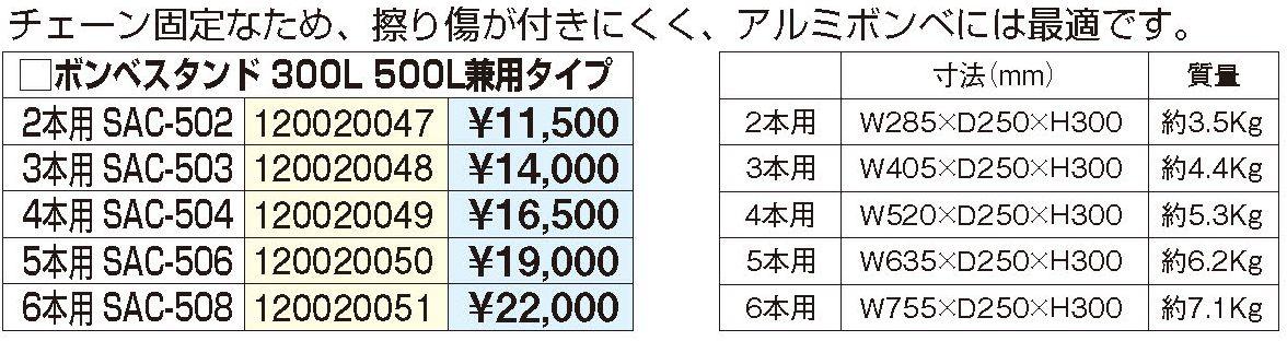 ボンベスタンド_500L300L_価格表.jpg