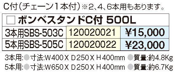 ボンベスタンド_500LC付_価格表.jpg
