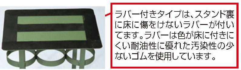 ボンベスタンド_500L_ラバー解説.jpg
