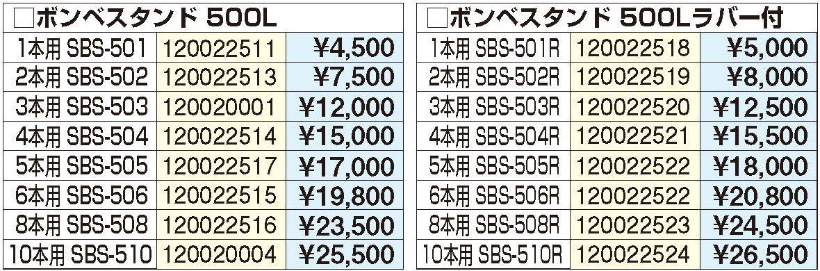 ボンベスタンド_500L_価格表.jpg