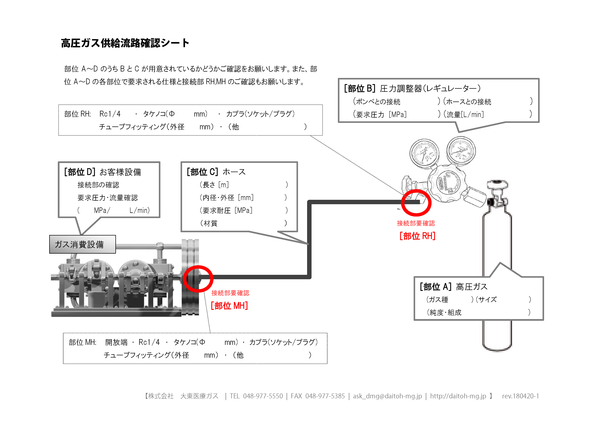 gas-flow-path_180421.pngのサムネール画像