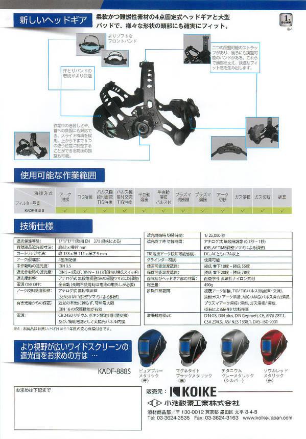 180612_welding-automatic-shading_ページ_2.jpg
